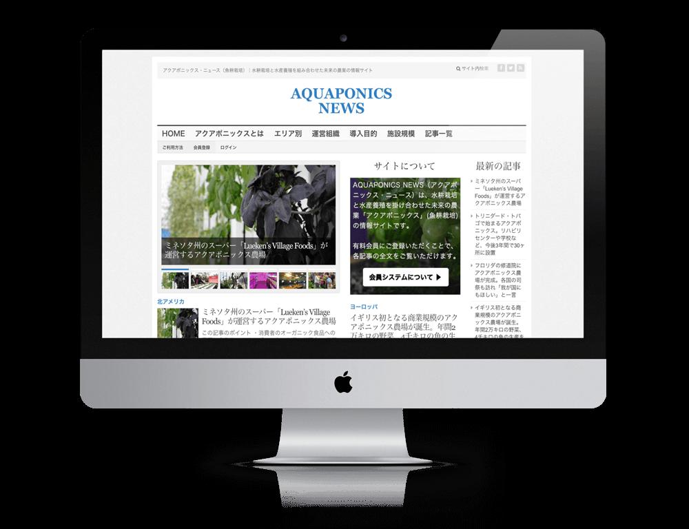サイトについて|AQUAPONICS NEWS